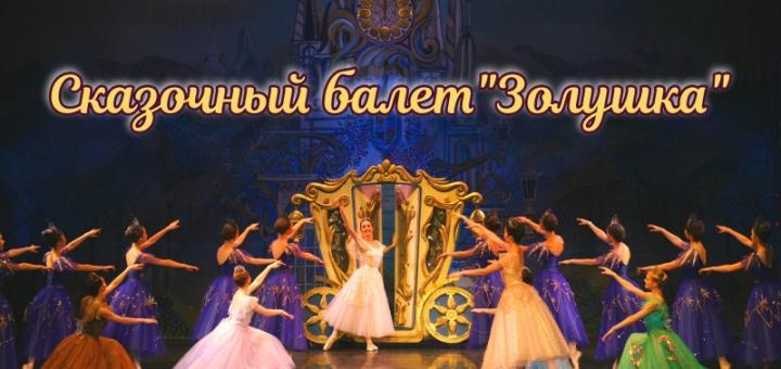 """28 марта - Премьера сказочного балета """"Золушка"""" (г.Днепр)"""