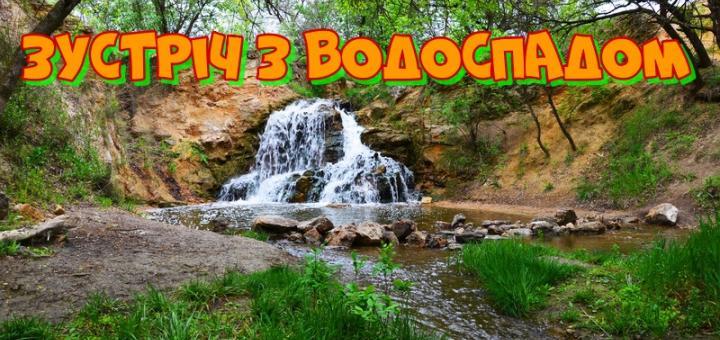 Зустріч с водоспадом - 13 червня