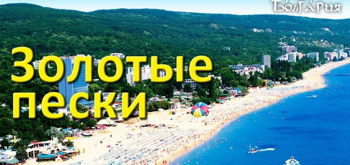 Солнечные дни на Болгарском побережье ( июнь- август)